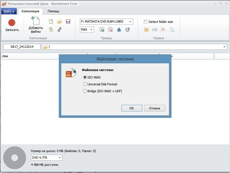 Инструкция «В каком формате записывать диск для автомагнитолы»