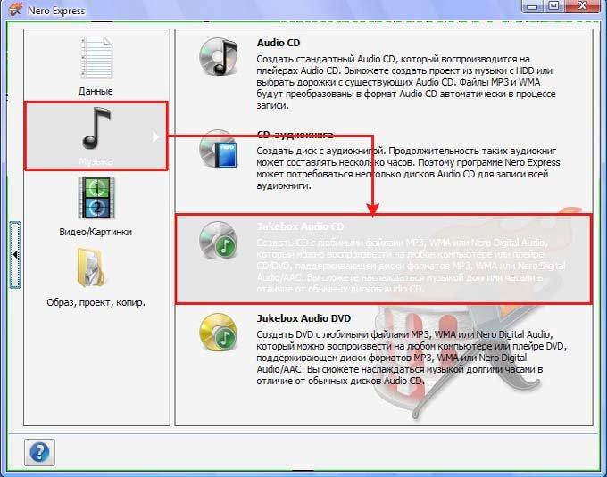Программы запись музыки на сд диск