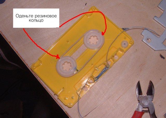 Как сделать кассетного магнитофона своими руками 133