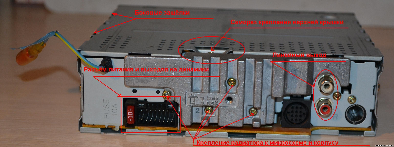 ремонт магнитолы супра нет питание на панели