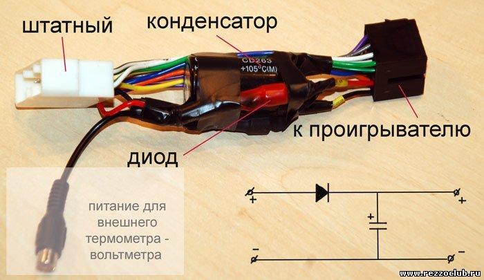 Фильтр питания для автомагнитолы