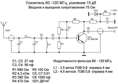 Усилитель антенны для