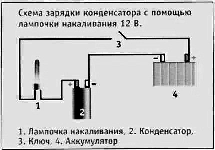 Схема как зарядить конденсатор