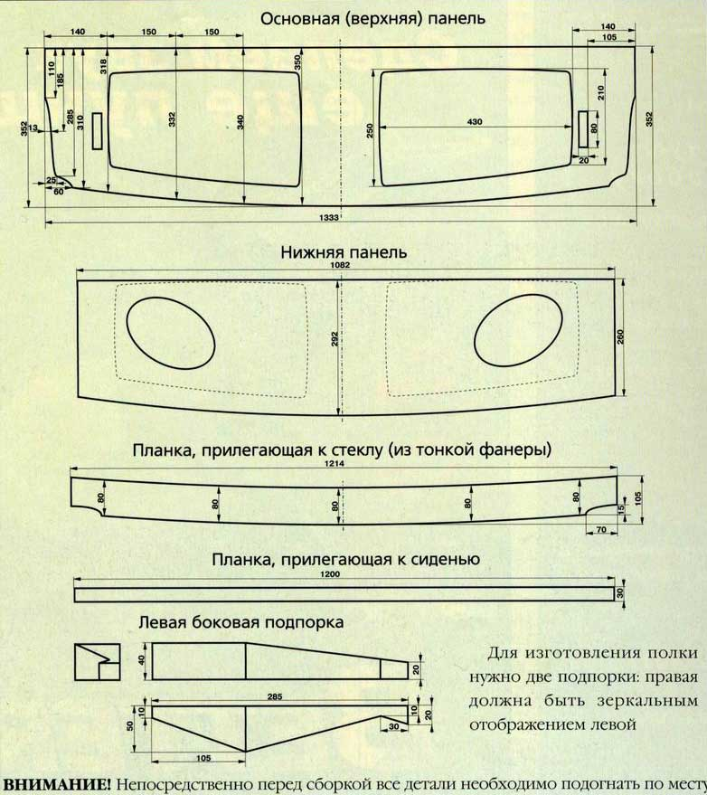 Схема акустической полки задней