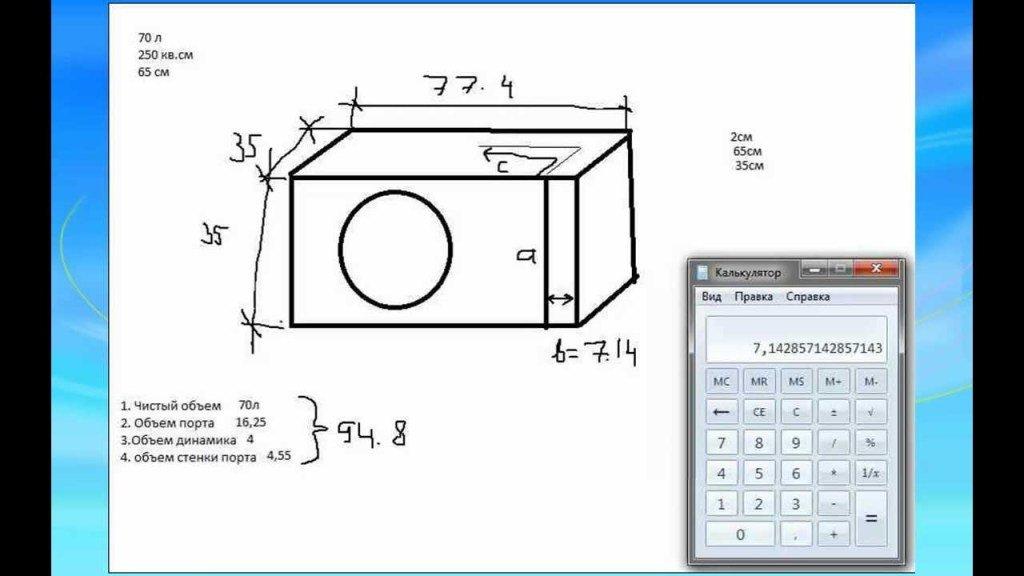 Как рассчитать объем корпуса для сабвуфера