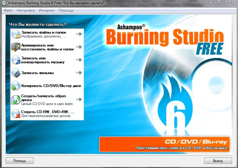 Программа Ashampoo Burning Studio 6