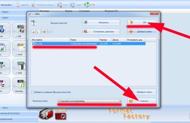 Указание места хранения файла в Format Factory