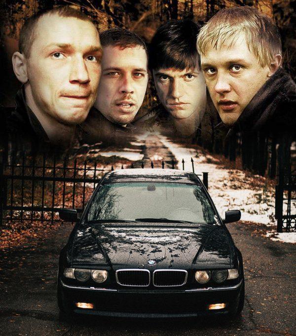 Машина из фильма Бумер