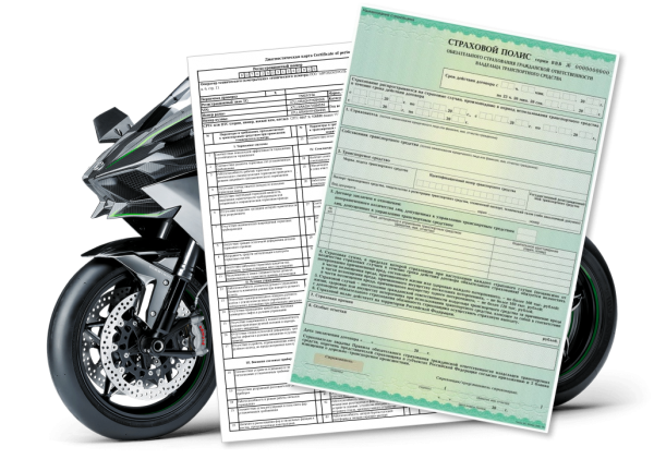 страхование мотоцикла