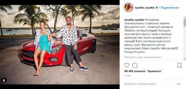 Инстаграм певицы — Нюша снова на красной машине