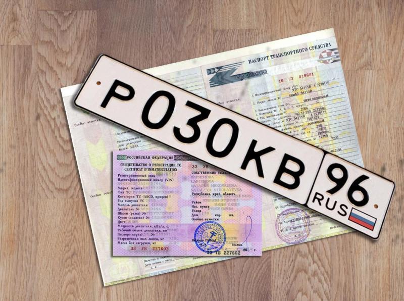 Закон об изменениях в регистрации новых машин принят