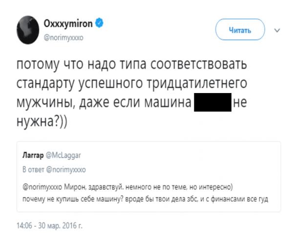 Оксимирон твит