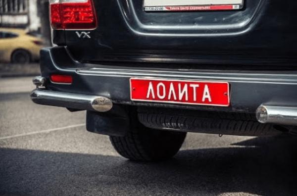 Табличка с именем на машине Лолиты
